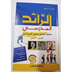 الرائد المدرسي - معجم ابجدي مصور للمبتدئين عربي - عربي - جبران مسعود - دار العلم للملايين