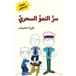 سر النمو السحري - ماريا دعدوش - دار الساقي