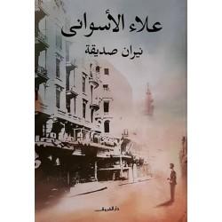 نيران صديقة - علاء الأسوانى - دار الشروق