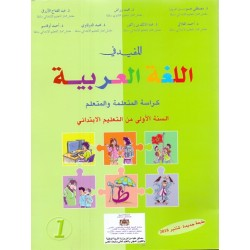 المفید في اللغة العربیة السنة الأولى من التعلیم الابتدائي الشركة الجدیدة - دار الثقافة