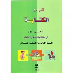 المفید في اللغة العربیة - كراسة الكتابة السنة الأولى من التعلیم الابتدائيا لشركة الجدیدة - دار الثقافة