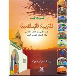 المفيد في التربیة الإسلامیة السنة الأولى من التعلیم الابتدائي الشركة الجدیدة - دار الثقافة