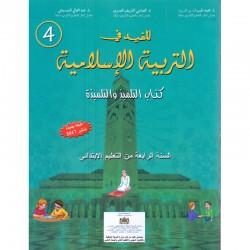 المفید في التربیة الإسلامیة السنة الرابعة من التعلیم الابتدائي الشركة الجدیدة - دار الثقافة