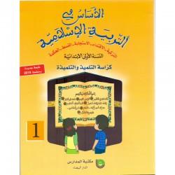 الأساسي في التربية الاسلامية السنة الأولى من التعلیم الابتدائي - مكتبة المدارس الدار البيضاء