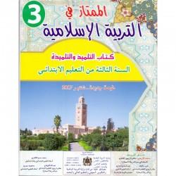 الممتاز في التربیة الإسلامیة السنة الثالثة من التعلیم الابتدائي - مكتبة الأمة