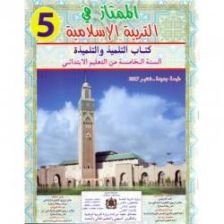 الممتاز في التربیة الإسلامیة السنة الخامسة من التعلیم الابتدائي - مكتبة الأمة