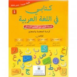 كتابي في اللغة العربیة - كراسة التلميذ السنة الأولى من التعلیم الابتدائي