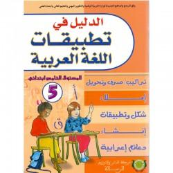 الدليل في تطبيقات اللغة لعربية السنة الخامس من التعلیم الابتدائي - الرسالة