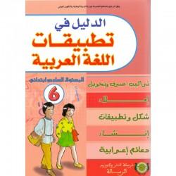 الدليل في تطبيقات اللغة لعربية السنة السادسة من التعلیم الابتدائي - الرسالة
