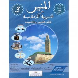 المنير في التربیة الإسلامیة السنة الثالثة من التعلیم الابتدائي - صومكرام
