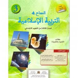 النجاح في التربیة الإسلامیة السنة الثالثة من التعلیم الابتدائي - مطبعة النجاح الجدیدة