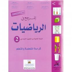 المرجع في الریاضیات السنة الثانیة من التعلیم الابتدائي - الدار المغربیة للكتاب