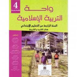 واحة التربیة الإسلامیة السنة الرابعة من التعلیم الابتدائي - شركة النشر و التوزیع المدارس