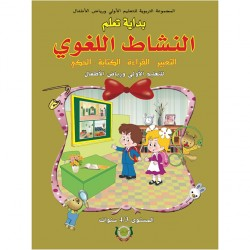 بداية تعلم النشاط اللغوي 3-4