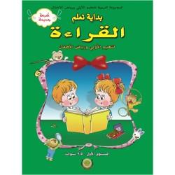 بداية تعلم القراءة 4-5