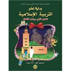 بداية تعلم التربية الإسلامية 4-5