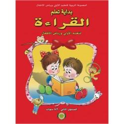 بداية تعلم القراءة 5-6
