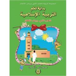بداية تعلم التربية الإسلامية 5-6