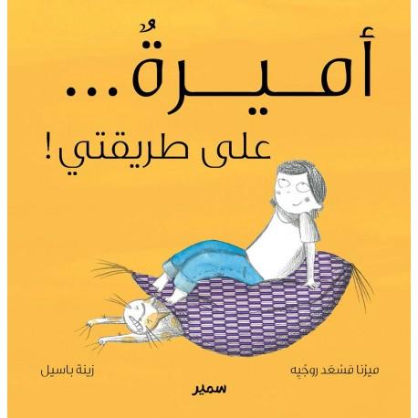 أميرةٌ … على طريقتي ! - سمير للنشر