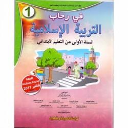 في رحاب التربیة الإسلامیة السنة الاولى من التعلیما الابتدائي - مكتبة السلام الجدیدة