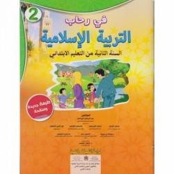 في رحاب التربیة الإسلامیة السنة الثانیة من التعلیم الابتدائي - مكتبة السلام الجدیدة