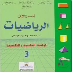 المرجع في الریاضیات السنة الثالثة من التعلیم الابتدائي - الدار المغربیة للكتاب