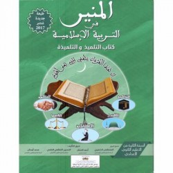 المنير في التربیة الإسلامیة السنة الرابعة من التعلیم الابتدائي - صومكرام