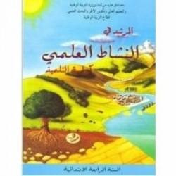 المرشد في النشاط العلمي السنة الرابعة من التعلیم الابتدائي - شركة كرباوي للتوزیع