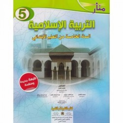 منار التربیة الإسلامیة السنة الخامسة من التعلیم الابتدائي - طوب إدیسیون