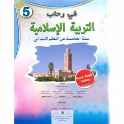 في رحاب التربیة الإسلامیة السنة الخامسة من التعلیم الابتدائي - مكتبة السلام الجدیدة