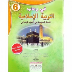 في رحاب التربیة الإسلامیة السنةالسادسة من التعلیم الابتدائي - مكتبة السلام الجدیدة - الدار العالمیة للكتاب