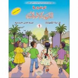 الواضح في التربية الاسلامية ـ الاولى ابتدائي كتاب التلميذ ـ دار الرشاد الحديثة
