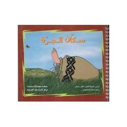 Soukane Al Jarra - Album - CEA