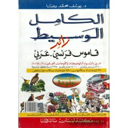 Al kamel al wasit plus Dictionnaire français arabe الكامل الوسيط زائد قاموس فرنسي -عربي