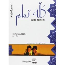 Kullo Tamâm Palier 1 - Manuel - 2005 - Delagrave