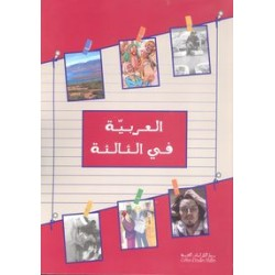 Arabe en classe de 3e - AL ARABIYA FI AL TALITA - العربية في الثالثة - CEA
