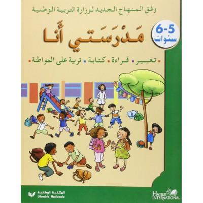 Hatier - مدرستي انا 6 - 5 سنوات تعبير - قراءة - كتابة - تربية على المواطنة