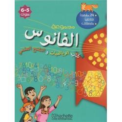 مجموعة الفانوس كتاب الرياضيات و التفتح العلمي 6/5 سنوات